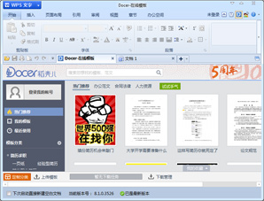 金山WPS Office 2012 套装 官方正式版